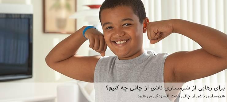 برای رهایی از شرمساری ناشی از چاقی چه کنیم؟