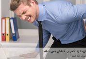 قرص های مسکن، درد کمر را کاهش نمی دهند