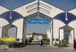 نتایج دوره بدون آزمون کارشناسی ارشد دانشگاه آزاد مشخص شد