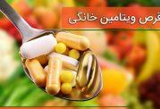 با 5 قرص ویتامین خانگی آشنا شوید