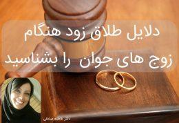 دلایل طلاق زود هنگام زوج های جوان  را بشناسید