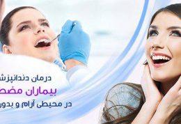 درمانی بدون درد در نهایت آرامش  با یک دندانپزشک حرفه ای