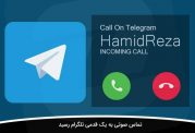 قابلیت مکالمه صوتی به تلگرام افزوده می شود