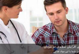 مواد غذایی برای افزایش سلامتی در مردان