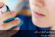 کنترل و تشخیص بیماری آسم در زنان