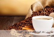 ۸ دلیل که نشان می دهد قهوه برای شما خوب است