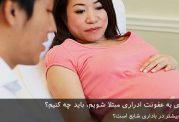 اگر زمان بارداری به عفونت ادراری مبتلا شویم، چه کنیم؟