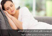 درمان طبیعی برای پوست های خشک در دوران بارداری