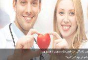 توصیه هایی برای زندگی با فیبریلاسیون دهلیزی