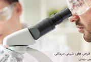 سرطان سینه و قرص های شیمی درمانی