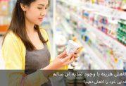 7 راه برای کاهش هزینه با وجود تغذیه ای سالم