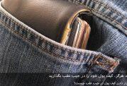 چرا نباید هرگز، کیف پول خود را در جیب عقب بگذارید