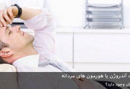 توجه به وضعیت آندروژن (هورمون های مردانه)!