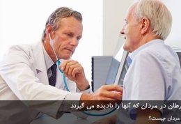 15 علامت سرطان در مردان که آنها را نادیده می گیرند