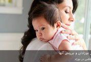 انواع رفلکس در نوزادان و بررسی آنها
