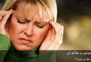 سردردهای سینوسی و علائم آن