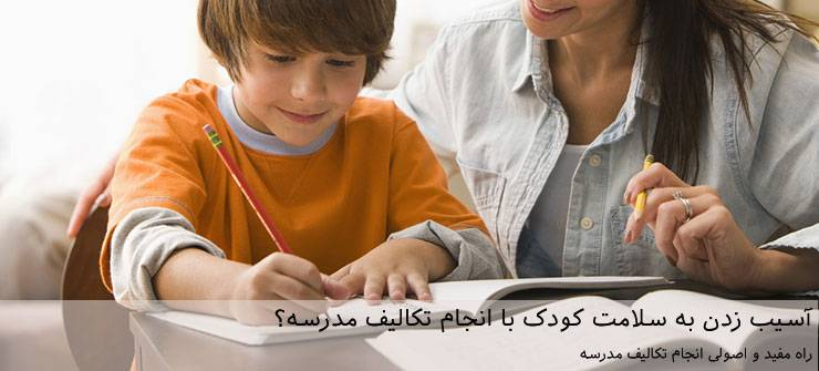 آسیب زدن به سلامت کودک با انجام تکالیف مدرسه؟!