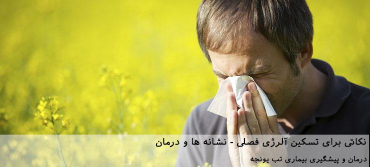 نکاتی برای تسکین آلرژی فصلی( نشانه ها و درمان)