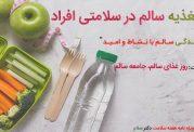 نقش تغذیه سالم در سلامتی افراد