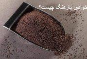 کاربردهای درمانی گیاه بارهنگ