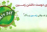 روزی برای دوست داشتن زمین