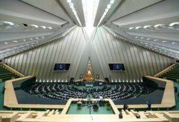 لایحه حمایتی مجلس برای صیانت از محیط زیست