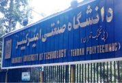 بزرگداشت هفته سلامت در دانشگاه امیر کبیر