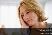 آیا یائسگی باعث درد می شود؟