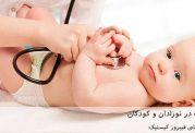 فیبروز کیستیک در نوزادان و کودکان