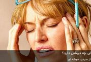 سردرد خوشه ای چه درمانی دارد؟