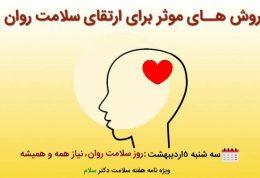 روش های موثر برای ارتقای سلامت روان