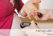 دیابت نوع 1 در مقابل دیابت نوع 2