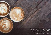 فواید قهوه / آیا قهوه واقعا ملین است؟