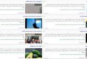 گزیده اخبار پزشکی بیست و چهارم فروردین