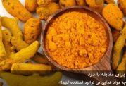 9 ماده غذایی برای مقابله با درد