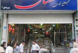 آتش سوزی در پاساژ مهستان تهران + جزئیات