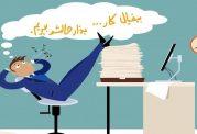 عوامل موثر بر اهمال کاری