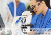 سرطان کولورکتال چیست؟ - بخش اول