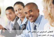 7 راه برای کاهش استرس در محل کار