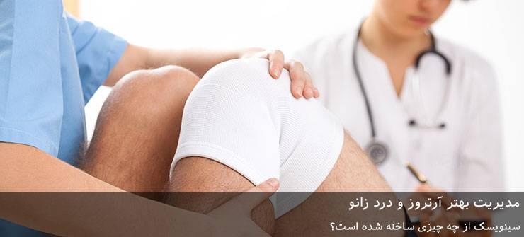 مدیریت بهتر آرتروز و درد زانو