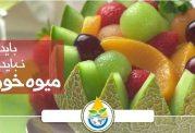 5 فرضیه درباره بهترین زمان خوردن میوه ها