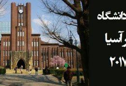 اعلام فهرست ۵۰ دانشگاه برتر آسیا
