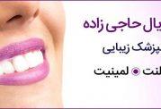 خدمات دندانپزشکی دکتر فريال حاجی زاده