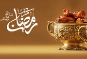 سفارش های مهم برای روزه داران در ماه مبارک رمضان