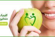 دکتر مقدم ارائه دهنده برترین خدمات پیشرفته دندان پزشکی