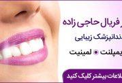 کلینیک دندانپزشکی تخصصی دکتر حاجی زاده
