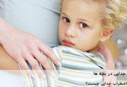 اختلال اضطراب جدایی در بچه ها