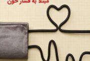 روزه داری در افراد مبتلا به پر فشاری خون