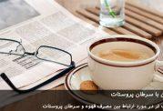 قهوه و ارتباط آن با سرطان پروستات