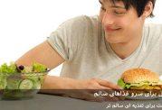 چند دستورالعمل برای سرو غذاهای سالم